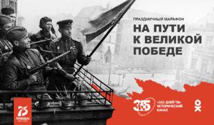 «365 дней ТВ» запускает онлайн-марафон «На пути к Великой Победе» в Одноклассниках