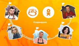 «Кухня ТВ» представляет кулинарный марафон в Одноклассниках