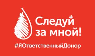 HDL поддерживает акцию «Следуй за мной! #ЯОтветственныйДонор»
