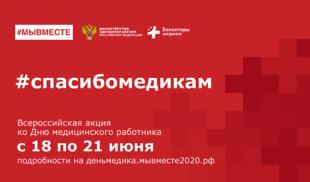 HDL — информационный партнер Всероссийской акции «Спасибо медикам»