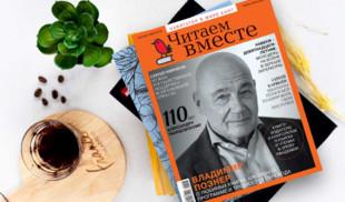 «365 дней ТВ» представляет новый выпуск журнала «Читаем вместе. Навигатор в мире книг»