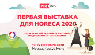 «Кухня ТВ» ― информационный партнер PIR EXPO-2020