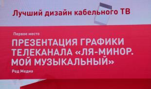 «Ля-минор. Мой музыкальный» – победитель конкурса «МедиаБренд»