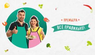 «Все правильно!» ― новый проект «Кухня ТВ» о здоровом питании