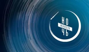 «365 дней ТВ» приглашает на онлайн-акцию «Ночь искусств»