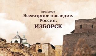 «Изборск» ― новый документальный фильм «365 дней ТВ»