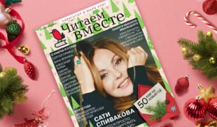 «365 дней ТВ» представляет декабрьский номер журнала «Читаем вместе»