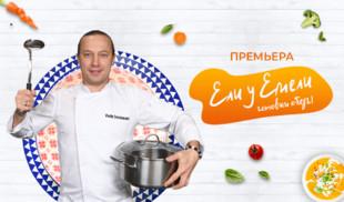 «Кухня ТВ» представляет новый сезон проекта «Ели у Емели»