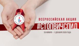 HDL поддерживает Всероссийскую акцию «Стоп ВИЧ/СПИД»