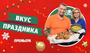 «Вкус праздника» ― новый проект «Кухня ТВ» о приготовлении праздничных блюд