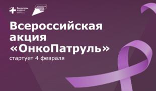«365 дней ТВ» поддерживает Всероссийскую акцию «ОнкоПатруль»