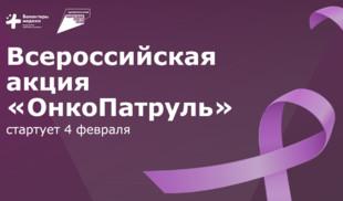HDL поддерживает Всероссийскую акцию «ОнкоПатруль»