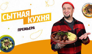 «Сытная кухня» — новый проект телеканала «Кухня ТВ»