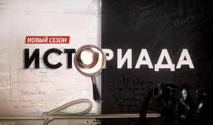 «Историада» — новый сезон аналитической программы на «365 дней ТВ»