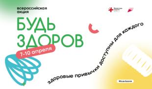 «Ля-минор. Мой музыкальный» поддерживает Всероссийскую акцию «Будь здоров!»