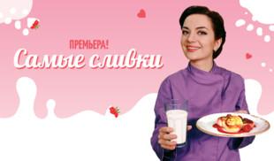 «Самые сливки» — новый проект «Кухня ТВ» с рецептами молочных блюд