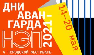 Телеканал «365 дней ТВ» приглашает на фестиваль «Дни авангарда»
