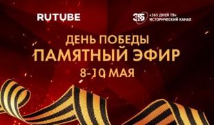 RUTUBE и «365 дней ТВ» запустят памятный прямой эфир ко Дню Победы