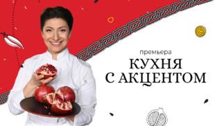 «Кухня с акцентом» — новый проект «Кухня ТВ» о жарких блюдах Армении
