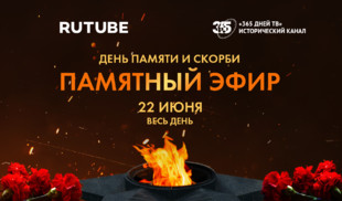 RUTUBE и «365 дней ТВ» проведут специальный эфир в День памяти и скорби