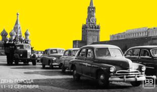 «365 дней ТВ» подготовил кинопрограмму ко Дню города Москвы