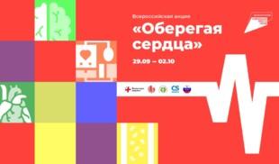 HDL поддерживает Всероссийскую акцию коВсемирному дню сердца