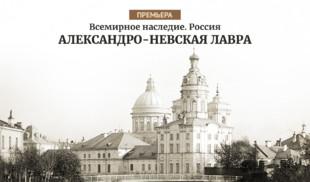 «Александро-Невская лавра» ― новый документальный фильм «365 дней ТВ»