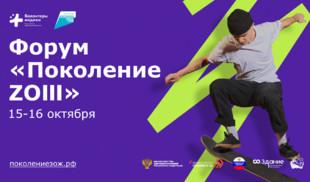 HDL поддерживает Всероссийский форум «Поколение ZОЖ»