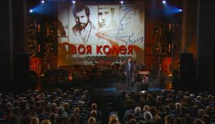 Концерт памяти Владимира Высоцкого «Своя колея»