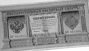 Денежные реформы в России: Золотой стандарт графа Витте