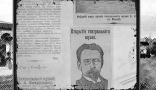 Меценаты России: Бахрушины