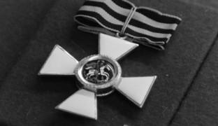 Орден Святого Георгия. Путь воина