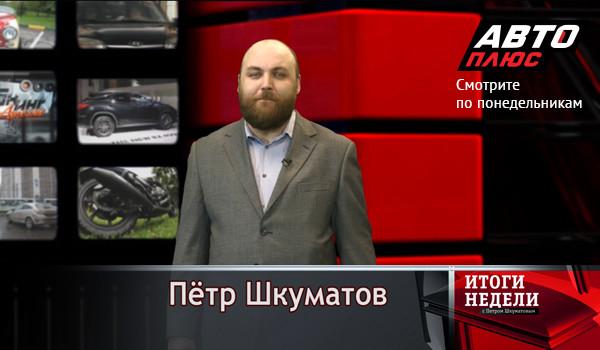 Итоги недели с Петром Шкуматовым