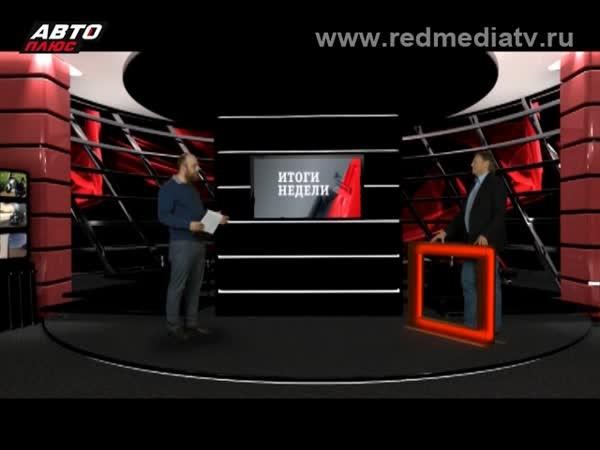 Итоги недели с Петром Шкуматовым. Выпуск № 8. 25.04.2016